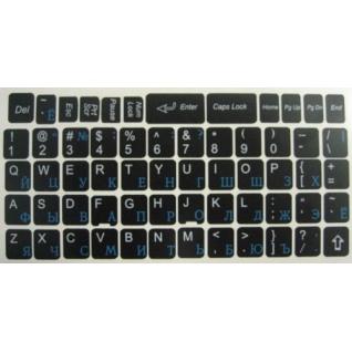 Наклейки на клавиатуру с русскими буквами