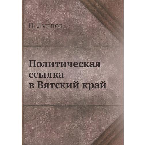 Политическая ссылка в Вятский край 38717720