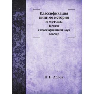 Классификация книг, ее история и методы