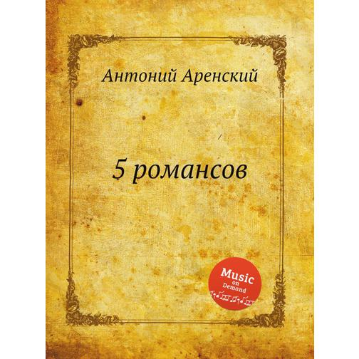 5 романсов 38717849