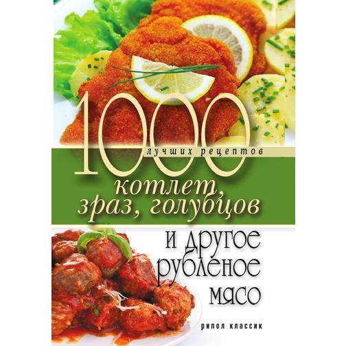 1000 лучших рецептов котлет, зраз, голубцов и другое рубленое мясо 38717252