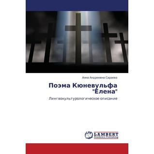 "Poema Kyunevul'fa ""Elena"""
