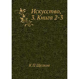 Искусство, 3. Книга 2-3