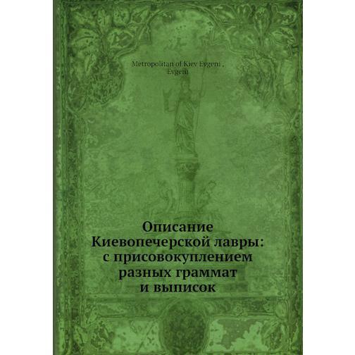 Описание Киевопечерской лавры: с присовокуплением разных граммат и выписок 38716287