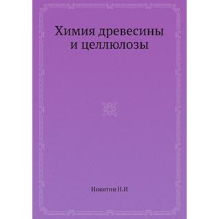 Химия древесины и целлюлозы (Автор: Н.И. Никитин)