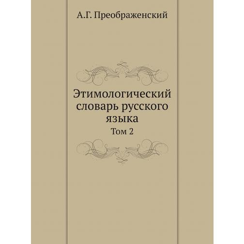 Этимологический словарь русского языка (ISBN 13: 978-5-458-25404-5) 38717483
