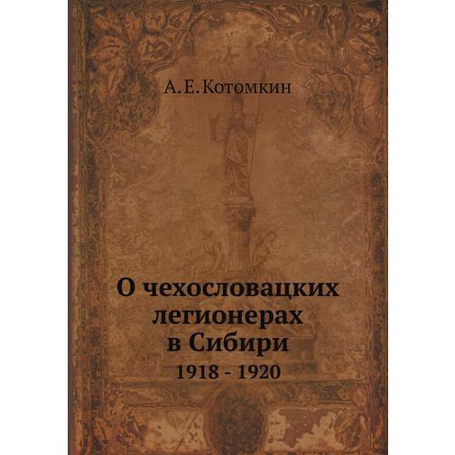 О чехословацких легионерах в Сибири 38734423