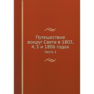 Путешествие вокруг Света в 1803, 4, 5 и 1806 годах (Издательство: Нобель Пресс)