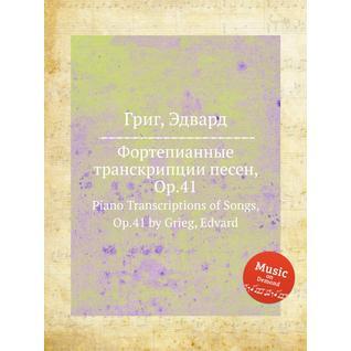 Фортепианные транскрипции песен, ор.41