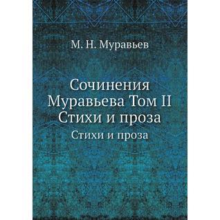 Сочинения Муравьева Том II
