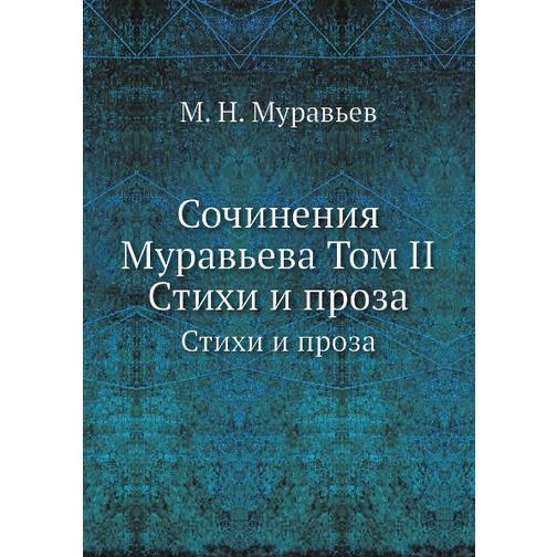 Сочинения Муравьева Том II 38716839