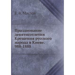 Празднование девятисотлетия Крещения русского народа в Киеве. 988-1888