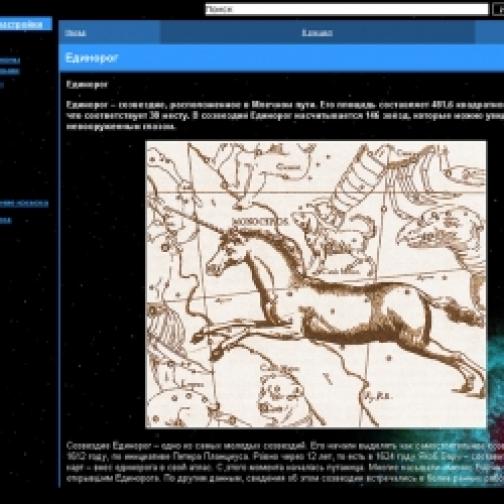 Новый диск Большая детская энциклопедия. Астрономия 1454524 4