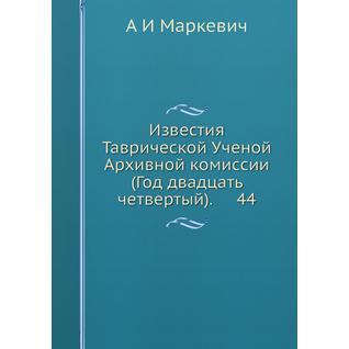 Известия Таврической Ученой Архивной комиссии (Год двадцать четвертый). 44