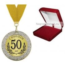 Медаль со стразами 50 лет С Юбилеем Арт.009