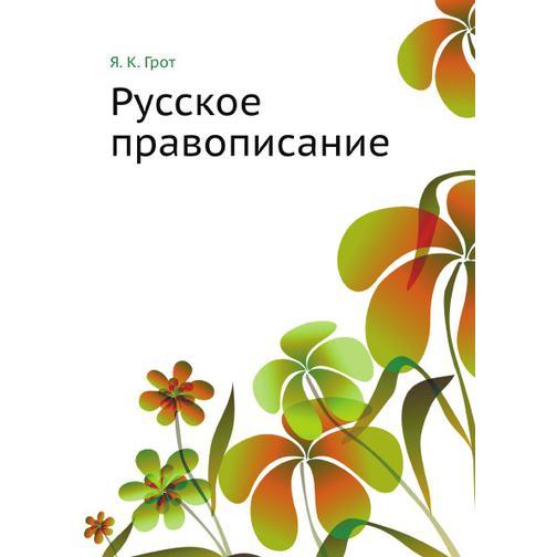 Русское правописание 38716848