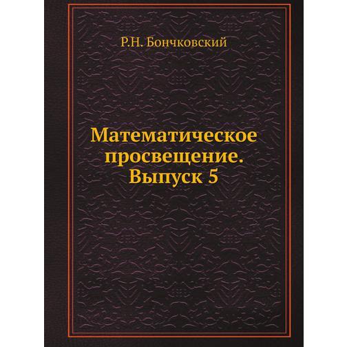 Математическое просвещение. Выпуск 5 38717593