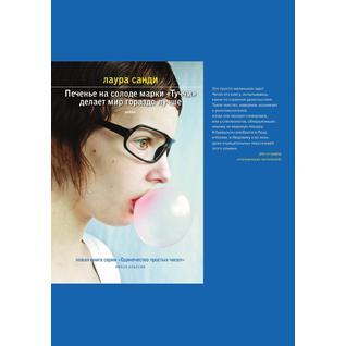 """Печенье на солоде марки """"Туччи"""" делает мир гораздо лучше (ISBN 13: 978-5-386-02898-5)"""