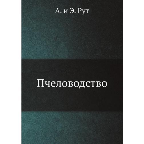 Пчеловодство (ISBN 13: 978-5-458-25036-8) 38717407