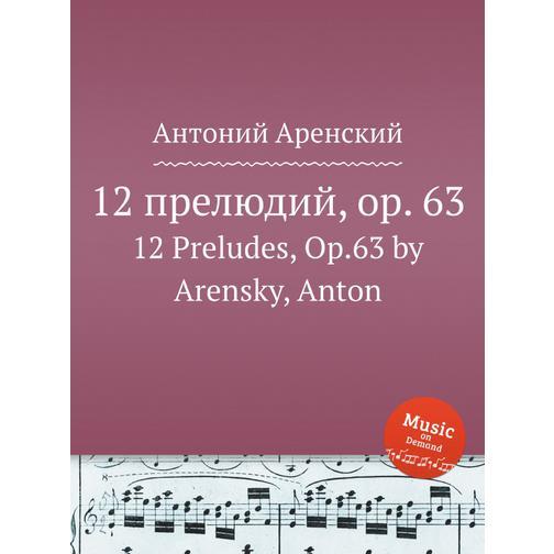 12 прелюдий, op. 63 38717792