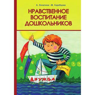 Нравственное воспитание дошкольников. Конспекты занятий, сказки, стихи, игры и задания