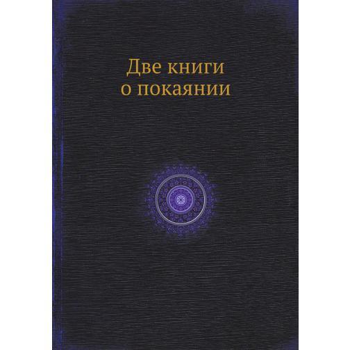 Две книги о покаянии 38733625