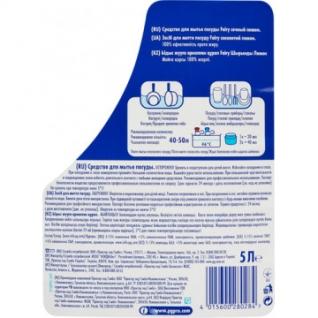 Средство для мытья посуды Fairy Professional концентрат Сочный Лимон 5л