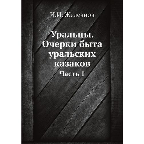 Уральцы. Очерки быта уральских казаков (Автор: И.И. Железнов) 38716314