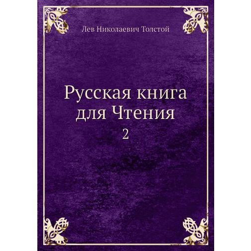 Русская книга для Чтения 38716554