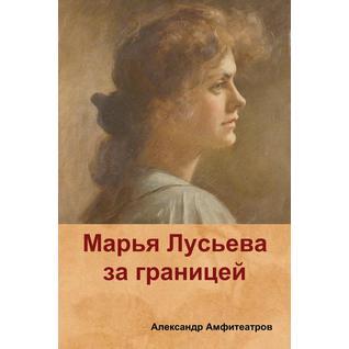 Марья Лусьева за границей (Mary Luseva abroad)