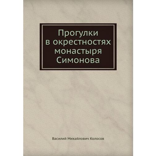 Прогулки в окрестностях монастыря Симонова 38717691