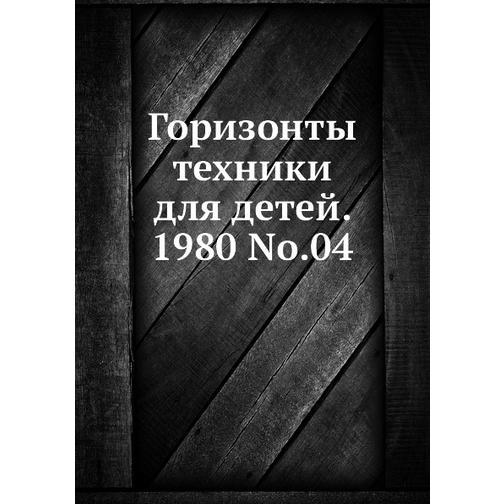 Горизонты техники для детей. 1980 Т.04 38717629