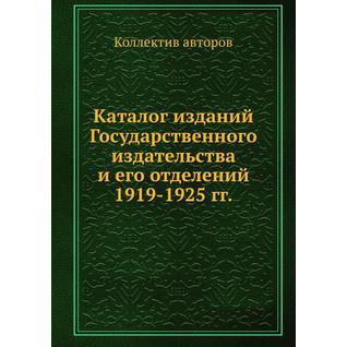 Каталог изданий Государственного издательства и его отделений 1919-1925 гг.