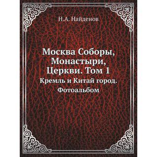 Москва Соборы, Монастыри, Церкви. Том 1