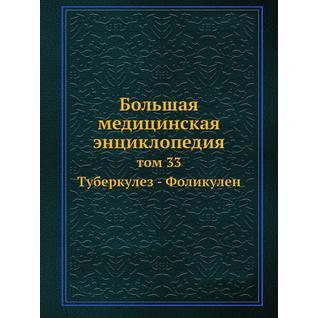 Большая медицинская энциклопедия (ISBN 13: 978-5-458-23078-0)