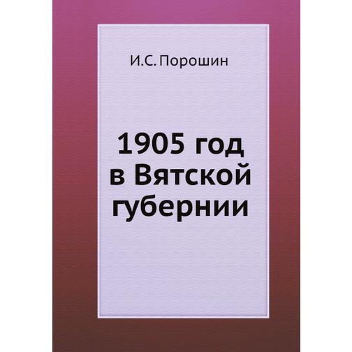 1905 год в Вятской губернии 38733570
