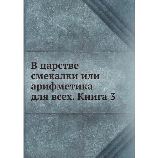 В царстве смекалки или арифметика для всех. Книга 3 38717032