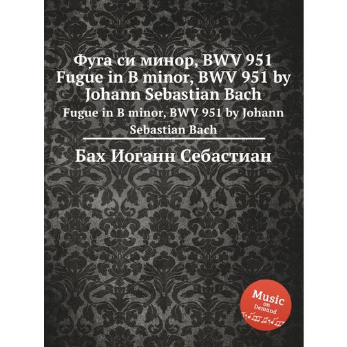 Фуга си минор, BWV 951 38717932