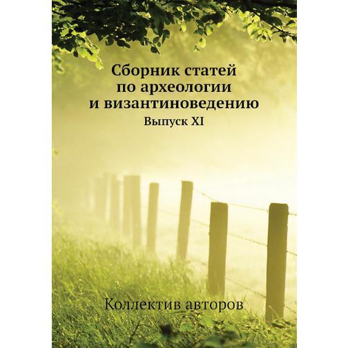Сборник статей по археологии и византиноведению 38732279