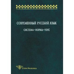 Современный русский язык. Система-норма-узус