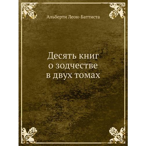 Десять книг о зодчестве в двух томах 38716992