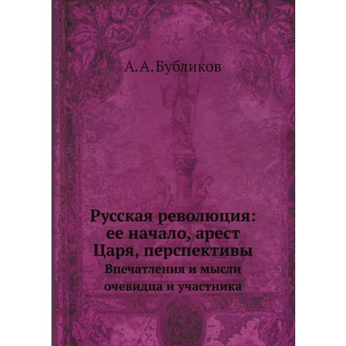 Русская революция: ее начало, арест Царя, перспективы 38716579