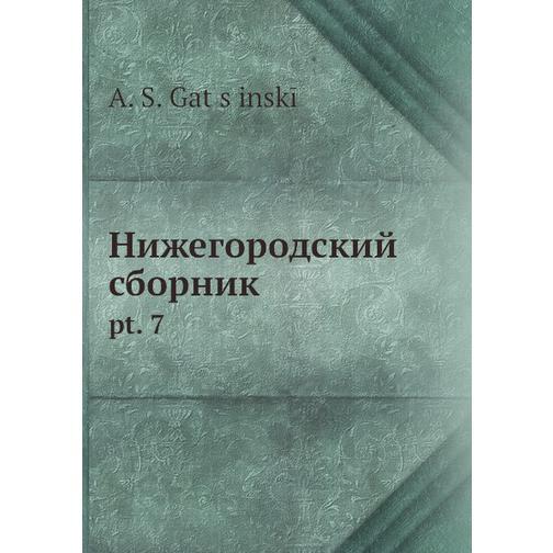 Нижегородский сборник 38716202