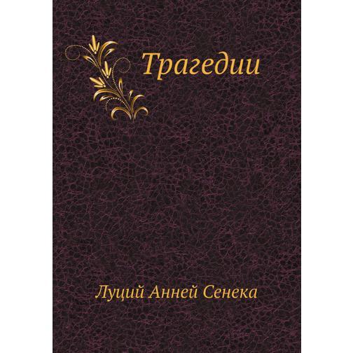 Трагедии (ISBN 13: 978-5-458-24326-1) 38716745