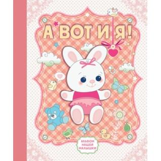 """Н. Капырина """"А вот и я! Альбом нашей малышки, 978-5-699-67285-1"""""""
