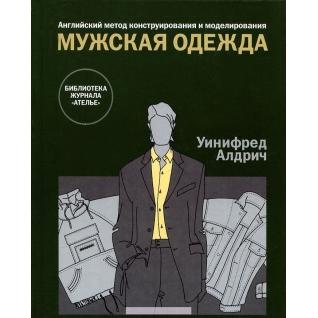"""Уинифред Алдрич """"Мужская одежда. Английский метод конструирования и моделирования, 978-5-98744-045-2"""""""