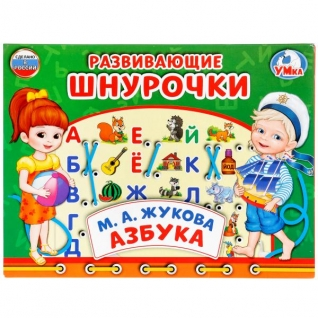 "Настольная Игра-Шнуровка ""Умка"" Азбука.М.А.Жукова"