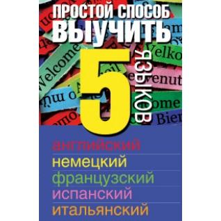Простой способ выучить 5 языков: английский, немецкий, французский, испанский, итальянский (комплект из 5 книг) (количество томов: 5)