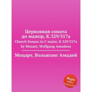 Церковная соната до мажор, K.329/317a