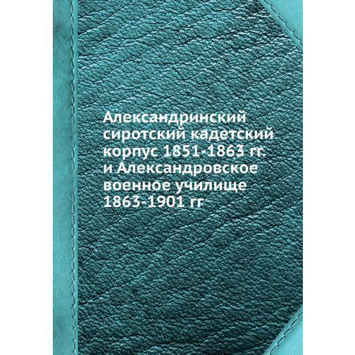 Александринский сиротский кадетский корпус 1851-1863 гг. и Александровское военное училище 1863-1901 гг. 38734275